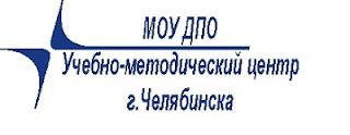 МБОУ ДПО УМЦ