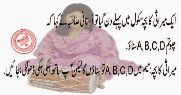 Husband Wife Joke and Latify in Urdu 2015,Funny Urdu Latify