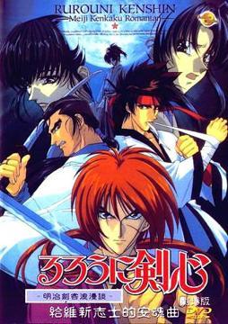 descargar Samurai X: La Pelicula – DVDRIP LATINO