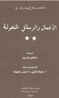 حمل كتاب الكنيسة في الشرق : الأعمال والرسائل المنحولة - إسكندر شديد