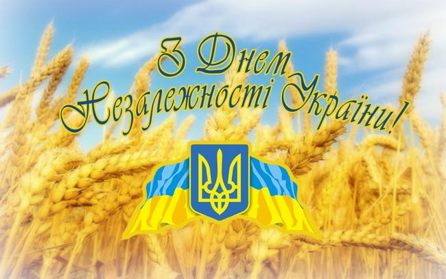 den-nezalezhnosti-ukrajini