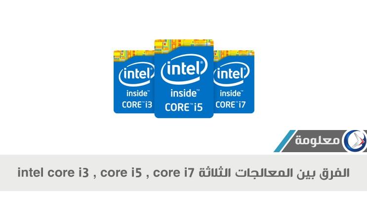 الفرق بين المعالجات الثلاثة intel core i3, core i5, core i7