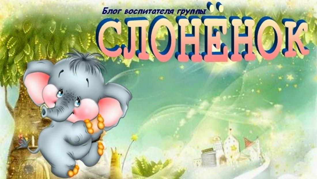 """Блог воспитателя группы """"Слонёнок"""""""