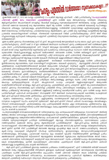 Mangalam Daily's Lie on RSS