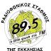 """""""Ζητούμε ο Ραδιοφωνικός Σταθμός όχι μόνο να μην κλείσει, αλλά να αναβαθμιστεί""""..."""