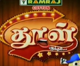 Dhool Parakkum January 07-01-2014 Zee Tamil Tv