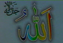 99-Names-Of-Allah-Pak-Wallpaper