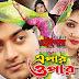 Epar Opar(2015) Bangla Movie Official Trailer Ft. Bappy & Achol HD