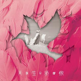[Album] 天生驕傲 - 姚貝娜