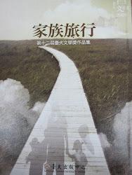 """第十二屆臺大文學獎 <a href=""""http://goo.gl/W8GWej"""">內容試閱</a>"""