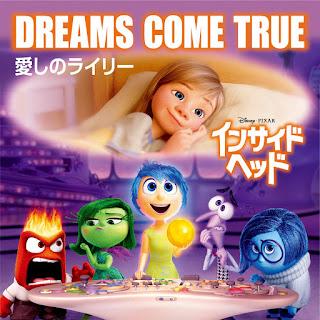 DREAMS COME TRUE - 愛しのライリー on iTunes