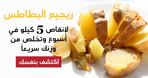 ريجيم البطاطس لإنقاص 5 كيلو في أسبوع و حلم التخسيس السريع