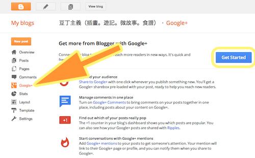 把網誌連接到Google+