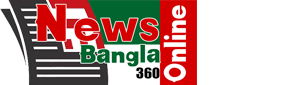 Newsbangla360.online is the Most Popular Bangla Newspaper in Bangladesh