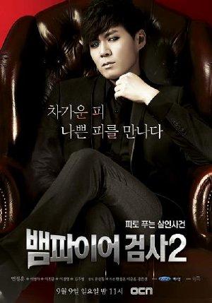 Công Tố Viên Ma Cà Rồng 2 VIETSUB - Vampire Prosecutor 2 (2012) VIETSUB - (11/11)