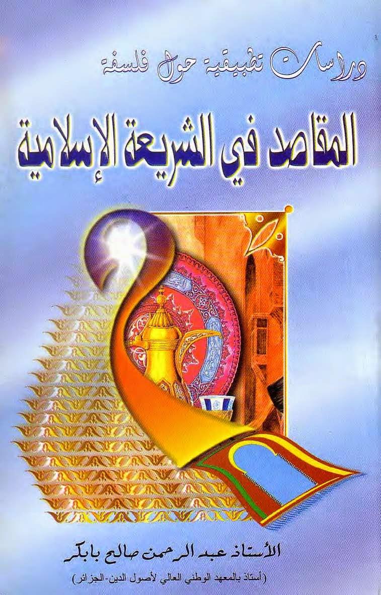 دراسات تطبيقية حول فلسفة المقاصد في الشريعة الإسلامية لـ عبد الرحمن صالح بابكر