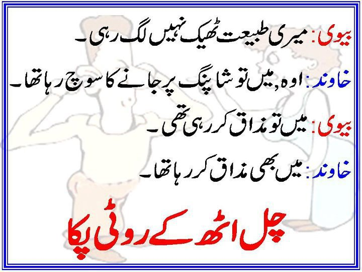 720 x 540 jpeg 71kB, Urdu Funny Jokes further Urdu Latifay Jokes also ...
