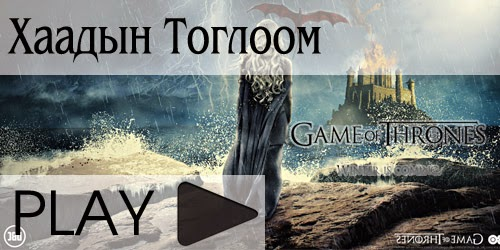 http://www.aguu.tv/search/label/Game%20of%20Thrones