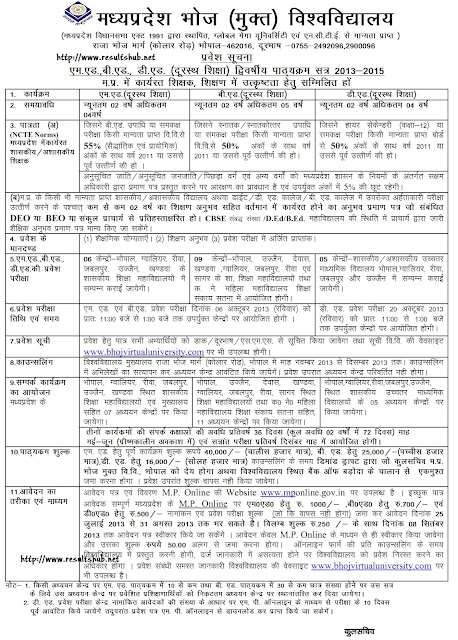 MP Bhoj University M.Ed.,B.Ed., D.Ed. Entrance Exam 2013 Details
