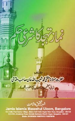Namaz Tahajud Ka Shria Hukam Urdu book