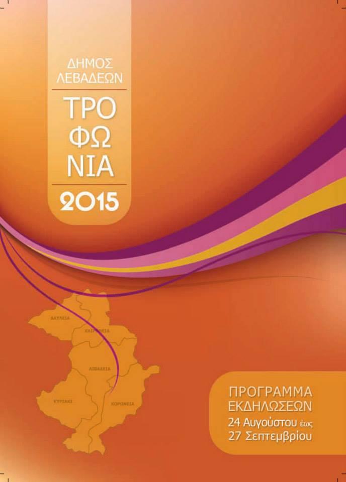 Το αναλυτικό πρόγραμμα των Τροφωνίων 2015 στο Δήμο Λεβαδεών
