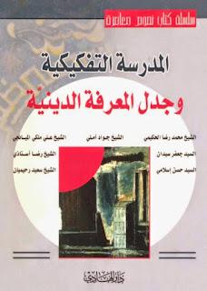 المدرسة التفكيكية وجدل المعرفة الدينية - مجموعة من المؤلفين