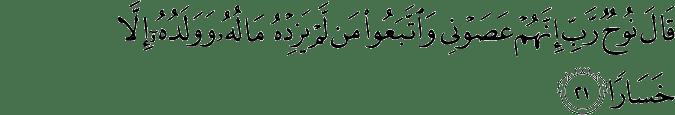 Surat Nuh Ayat 21