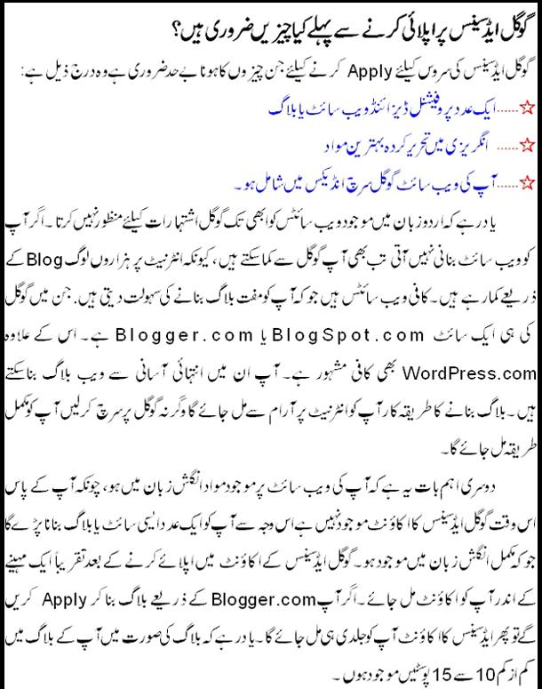 apply on google adsense in urdu blogger tips and tricks