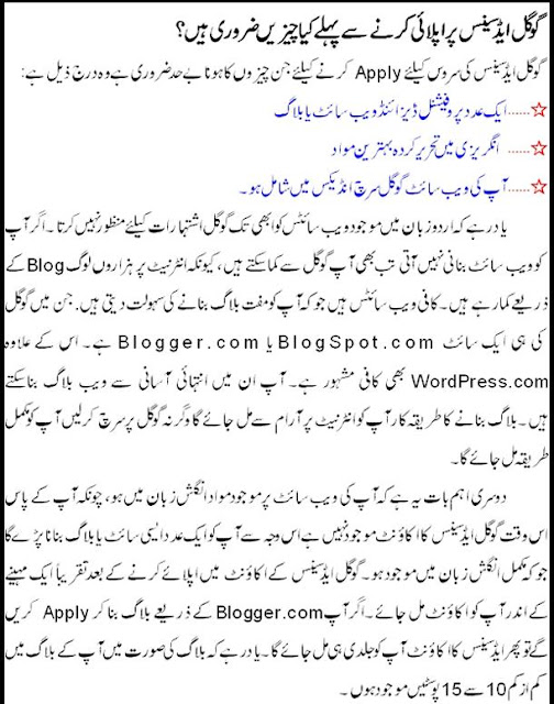 Apply on Google AdSense in urdu