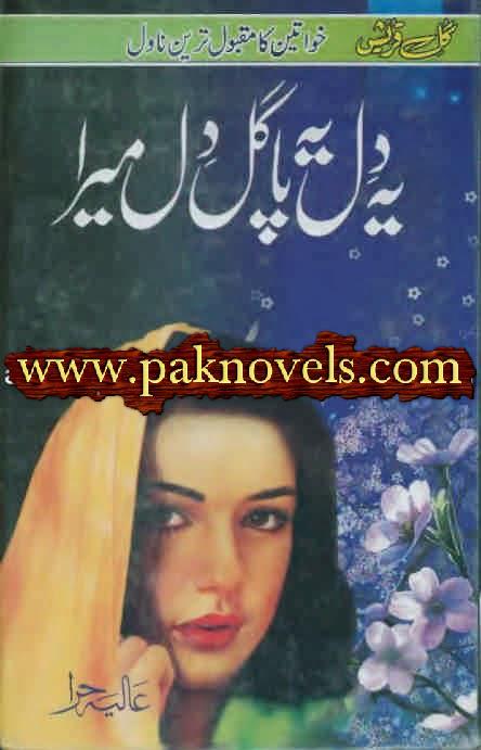 Free romance books, famous <b>Urdu novels</b>, Urdu horror novels, Pakistani <b>Urdu</b> ... - Ye%2BDil%2BYe%2BPagal%2BDil%2BMera%2BNovel%2BBy%2BAlia%2BHira