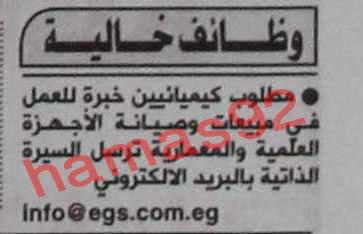 وظائف خالية جريدة الاهرام الخميس 04-07-2013