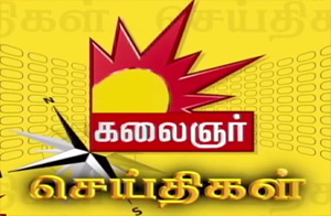 Kalaignar TV News | 10/10/2015 | 7.30am News
