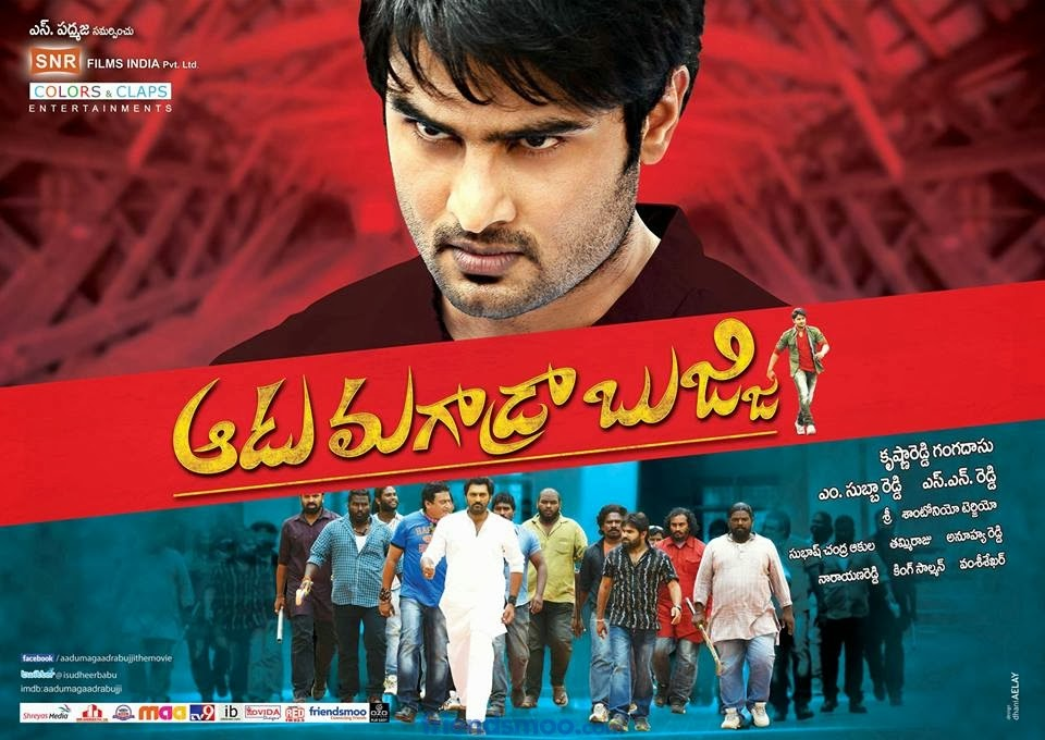 Aadu Magaadra Bujji tvRightsurFingerTips Aadu Magaadra Bujji Movie Satellite Rights