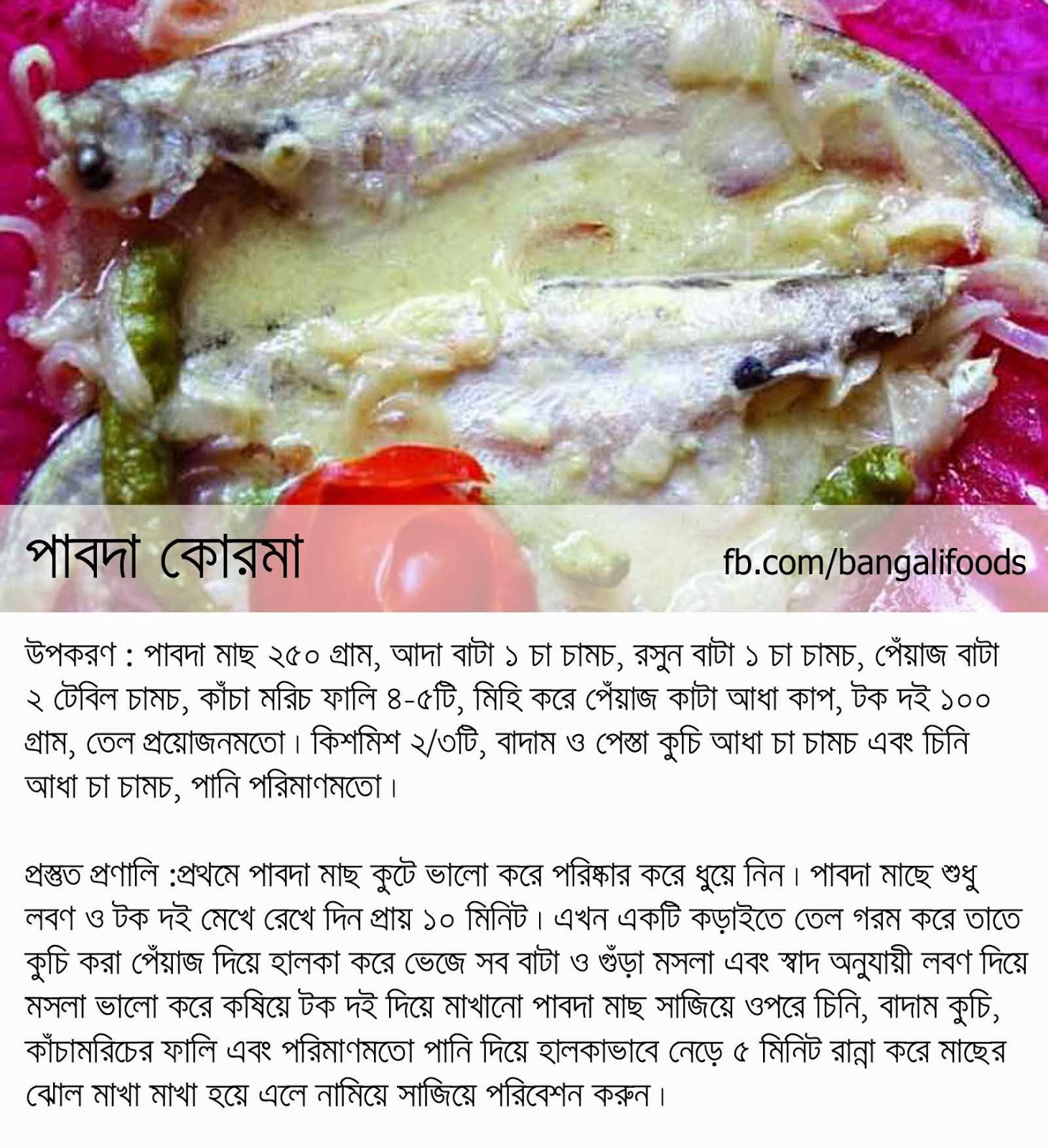 Food love recipes bangladeshi fish cooking recipes bangladeshi fish cooking recipes forumfinder Image collections