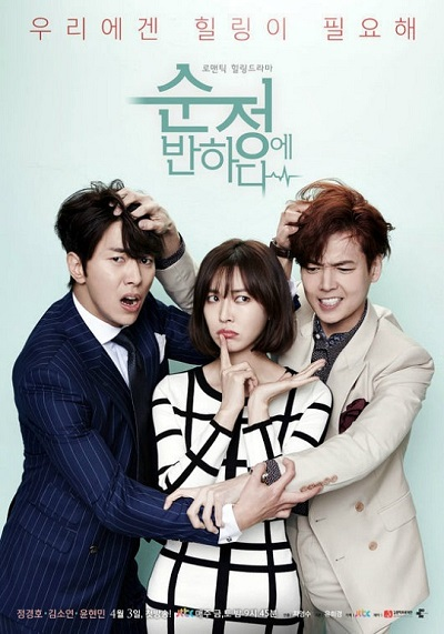 Falling for Innocence episode 1&2