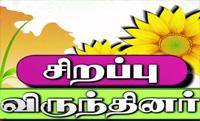 Sirappu Virunthinar 28-06-2015