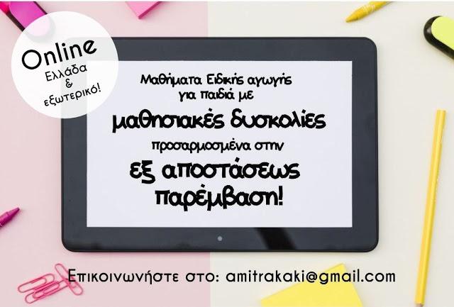 Εξ αποστασεως παρέμβαση για παιδιά με Δυσλεξία & Μαθησιακες Δυσκολιες σε Αθηνα, επαρχια, εξωτερικο!