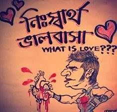 Bangla Funny Facebook Photo Comment Pictures