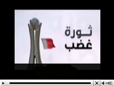 Bahrain: Revolution of anger