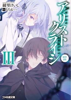 アリストクライシ 第01-03巻