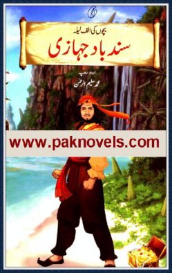 Sindbad Jahazi in Urdu