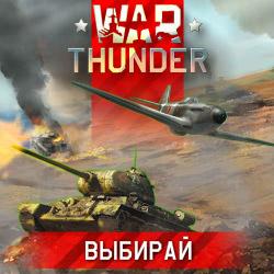 Военная игра онлайн играть