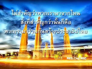 พวกเรามาร่วมกันสร้างประชาธิปไตย