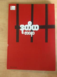 Zarganar – Second Book Published