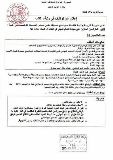 اعلان توظيف بمديرية التربية لولاية خنشلة ديسمبر 2015