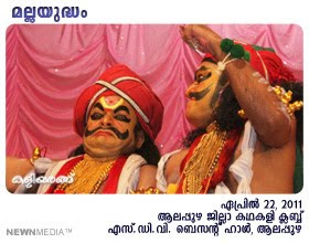 MallaYudham Kathakali: Kalamandalam Ramachandran Unnithan as Mallan and Kottackal Devadas as Valalan. An appreciation by Haree for Kaliyarangu.