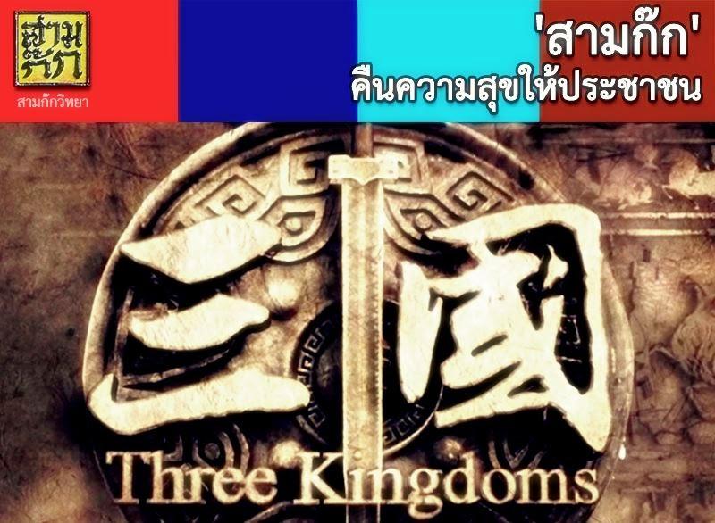 'สามก๊ก' คืนความสุขให้ประชาชน