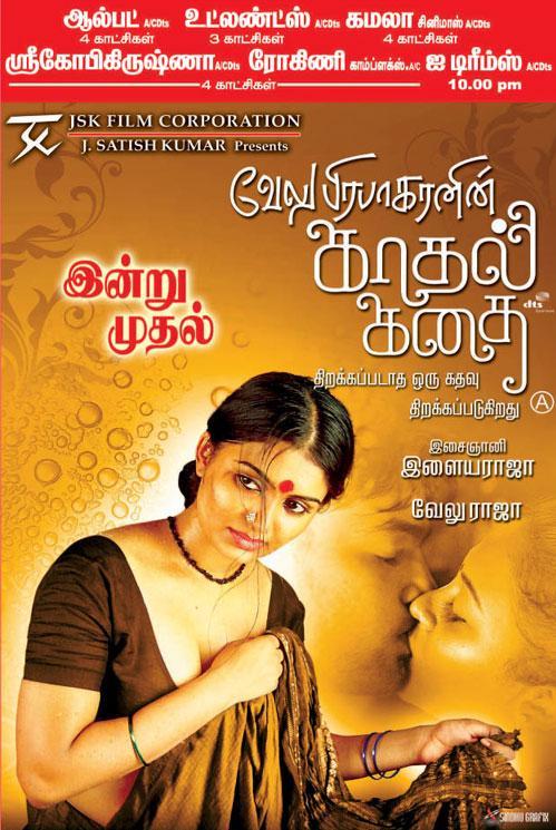 Watch Tamil Hot Movie Kadhal Kadhai 2009 Online and Free Download DVD