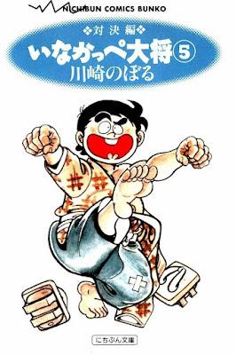 いなかっぺ大将 第01-05巻 [Inakappe Taishou vol 01-05] rar free download updated daily