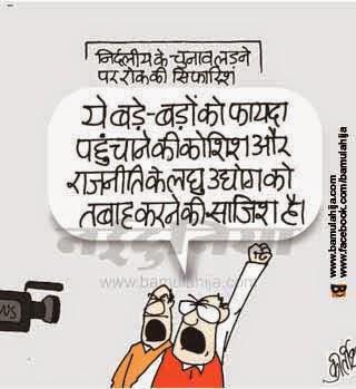 cartoons on politics, indian political cartoon, election cartoon